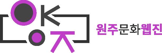 원주문화웹진 로고